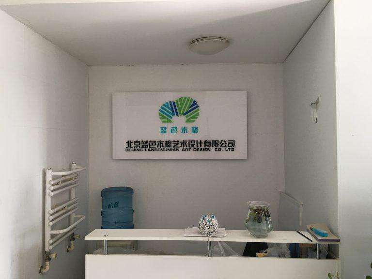 公司环境1